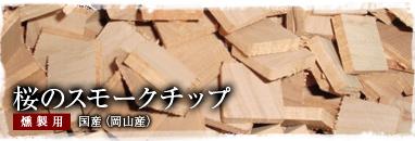 桜のスモークチップ