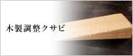木製調整クサビ