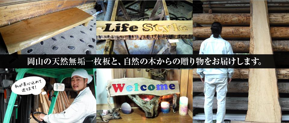 岡山の天然無垢一枚板と、自然の木からの贈り物をお届けします。