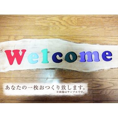 看板 welcomeボード