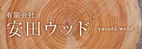 欅・杉・ヒノキの無垢一枚板と燻製スモーク用桜チップ|安田ウッド